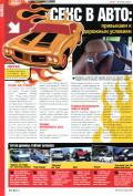 Хулиган № 09 (18) сентябрь 2003 - страница