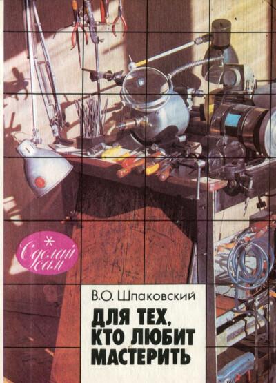 Шпаковский В. О. — Для тех, кто любит мастерить - обложка