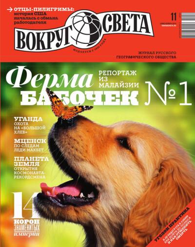 Вокруг света № 11 (2890) ноябрь 2014 - обложка