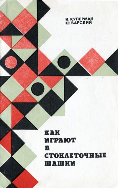 Куперман И. И., Барский Ю. П. — Как играют в стоклеточные шашки - обложка