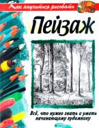 Робертсон Б. — Как научиться рисовать пейзаж: Пособие по рисованию скачать бесплатно или читать онлайн