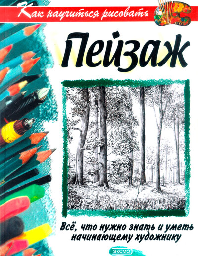 Робертсон Б. — Как научиться рисовать пейзаж: Пособие по рисованию - обложка