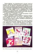 Доронова Т. Н., Якобсон С. Г. — Обучение детей 2-4 лет рисованию, лепке, аппликации в игре - страница