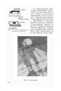 Плужников Б. Ф. — Занимательная фотография - страница