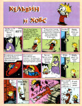 Классный журнал 39 (253) 2004 - страница