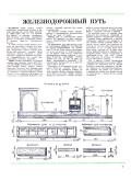 """ЮТ"" для умелых рук 05.1981 - страница"