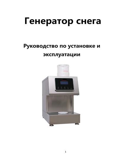 Генератор снега — инструкция на русском языке - обложка