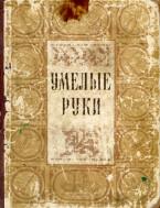 Хотиловская Л. — Умелые руки скачать бесплатно или читать онлайн