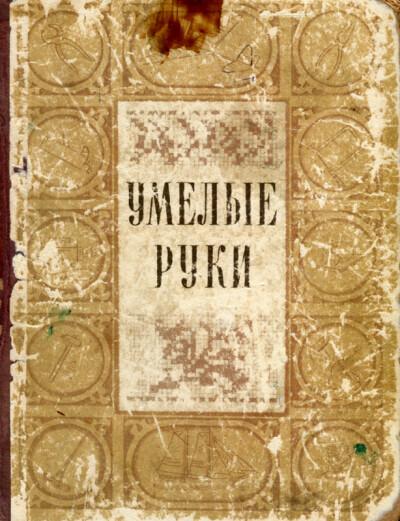Хотиловская Л. — Умелые руки - обложка