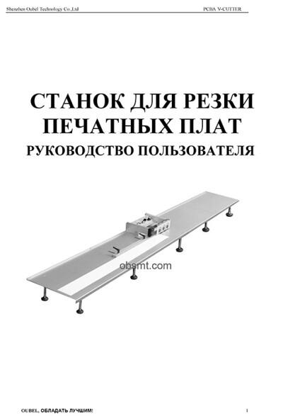 Станок для резки печатных плат OB-C668B — инструкция на русском языке - обложка