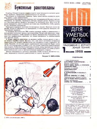 """""""ЮТ"""" для умелых рук 01.1988 - обложка"""