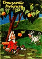 Горизонты техники для детей 07.1987 (302) скачать бесплатно или читать онлайн