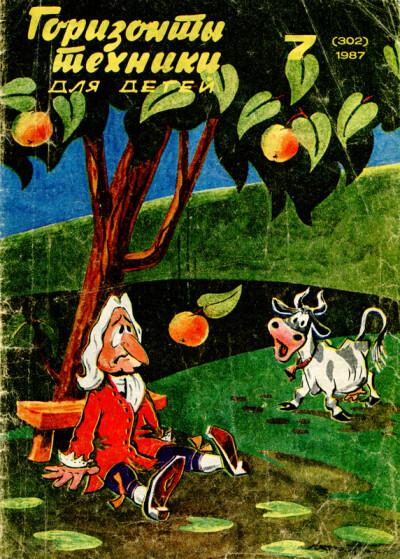 Горизонты техники для детей 07.1987 (302) - обложка