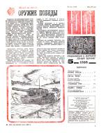 """""""ЮТ"""" для умелых рук 05.1985 скачать бесплатно или читать онлайн"""