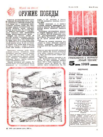 """""""ЮТ"""" для умелых рук 05.1985 - обложка"""