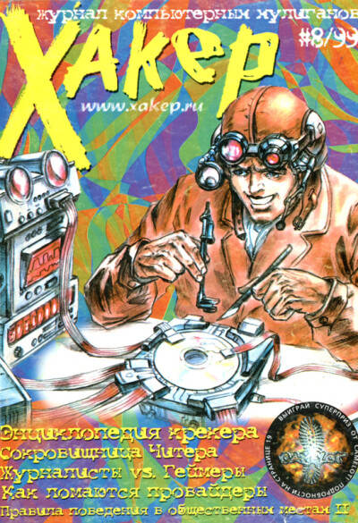 Хакер #8/99 - обложка