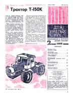 """""""ЮТ"""" для умелых рук 02.1986 скачать бесплатно или читать онлайн"""