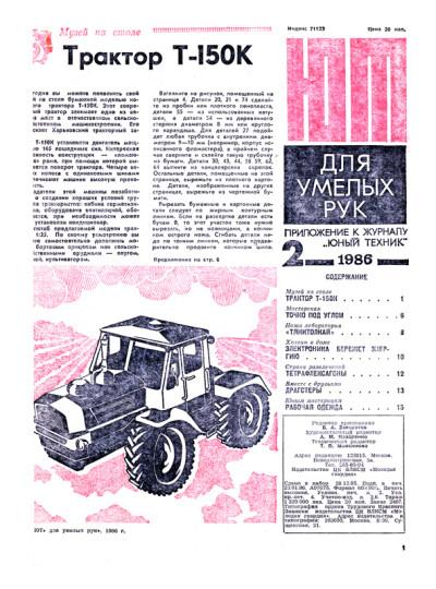 """""""ЮТ"""" для умелых рук 02.1986 - обложка"""