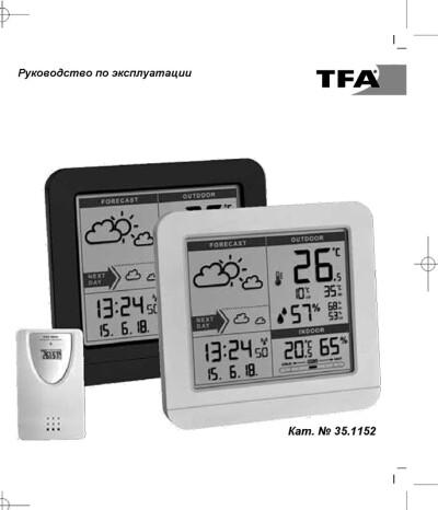 Скачать книгуБеспроводная метеостанция TFA Sky — инструкция на русском языке