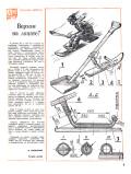 """ЮТ"" для умелых рук 01.1986 - страница"