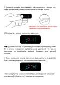 Смарт-браслет Smart-B3 — инструкция на русском языке - страница