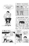 Макклауд С. — Создание комикса - страница