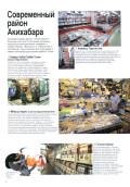 Ниппония — 12.2003 № 27 - страница