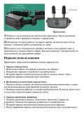 Интеллектуальный ошейник антилай 2 в 1 T720 — инструкция на русском языке - страница