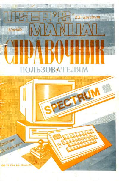 Скачать книгуSinclair ZX Spectrum User's Manual — Справочник пользователям