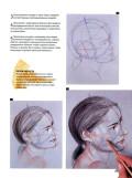 Портрет. Уроки мастерства - страница