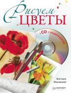 Мазовецкая В. В. – Рисуем цветы скачать бесплатно или читать онлайн