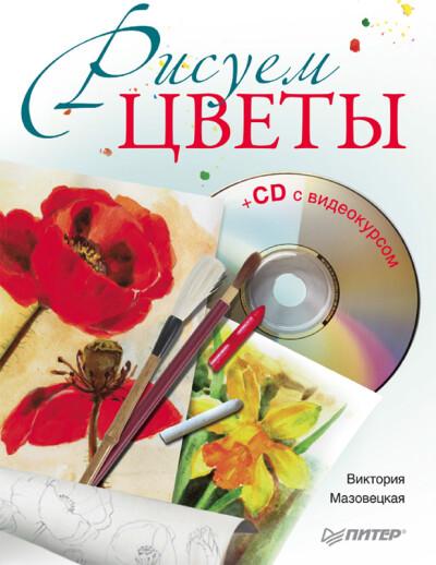 Мазовецкая В. В. – Рисуем цветы - обложка
