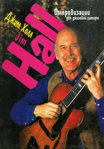 Бадьянов А. Б., Диков М. С. — Джим Холл. Импровизации для джазовой гитары - обложка