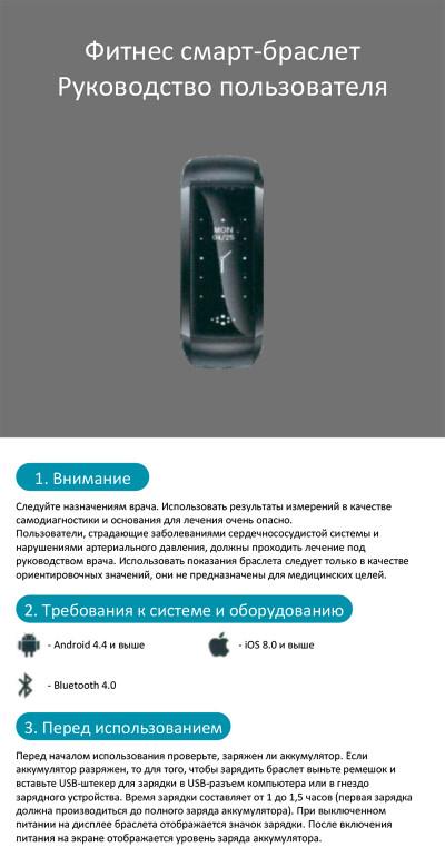 Скачать книгуФитнес смарт-браслет HRS-M2S — инструкция на русском языке