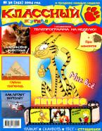 Классный журнал 38 (252) 2004 скачать бесплатно или читать онлайн