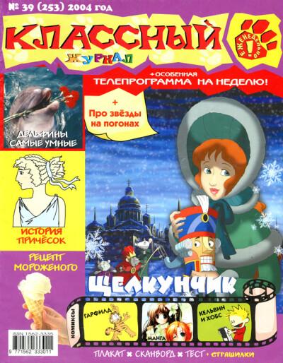Классный журнал 39 (253) 2004 - обложка