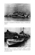 Макинтайр Д. — Охотники за подводными лодками - страница