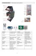 Автоматическое устройство для производства ледяных хлопьев SK-201M — инструкция на русском языке - страница