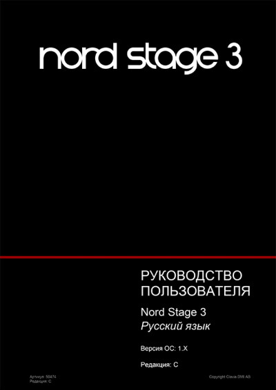 Синтезатор Nord Stage 3 — инструкция на русском языке - обложка