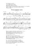 Сборник песен №  1 — Я то, что надо - страница