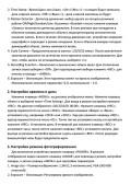 Видеорегистратор Vehicle Blackbox с камерой заднего вида — инструкция на русском языке - страница