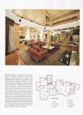 Лучшие интерьеры № 87 май 2010 - страница