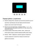 Генератор снега — инструкция на русском языке - страница