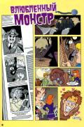Приключения Скуби-Ду 09.2006 (59) - страница