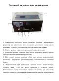 Автоматический станок для зачистки и гибки провода ZW6 — инструкция на русском языке - страница