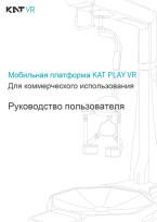 Мобильная платформа виртуальной реальности KAT PLAY VR — инструкция на русском языке скачать бесплатно или читать онлайн