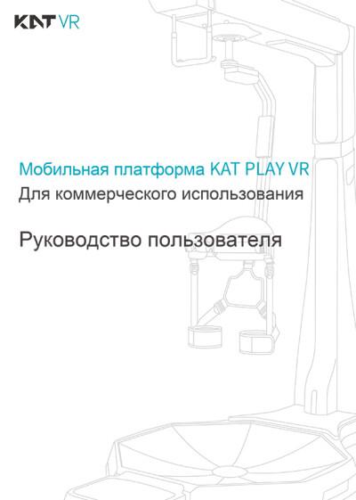 Мобильная платформа виртуальной реальности KAT PLAY VR — инструкция на русском языке - обложка