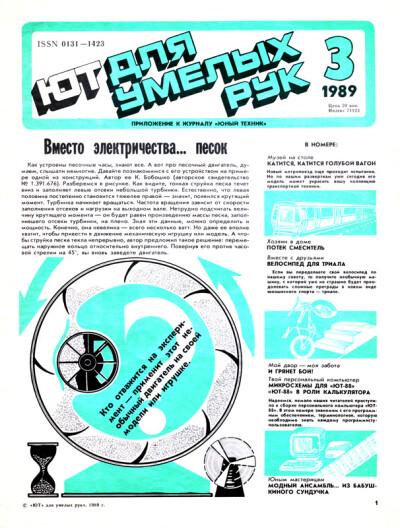 """""""ЮТ"""" для умелых рук 03.1989 - обложка"""