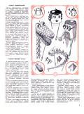 """ЮТ"" для умелых рук 03.1986 - страница"