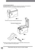 Термопринтер GP-2120TF — инструкция на русском языке - страница